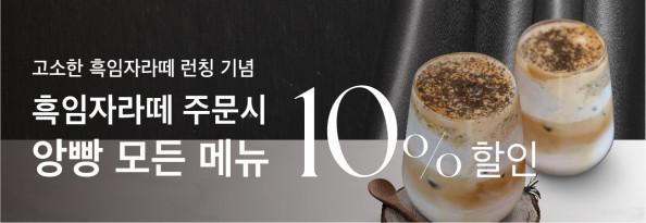 앙빵 모든 메뉴 10% 할인