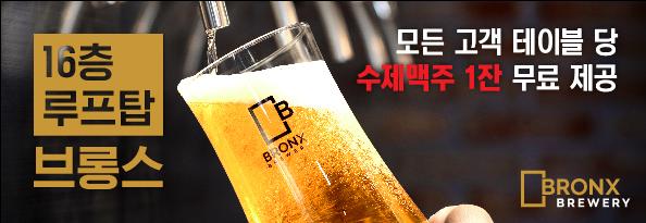 16층 루프탑 브롱스 수제 맥주 1잔 무료 제공