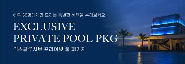EXCLUSIVE PRIVATE POOL PKG