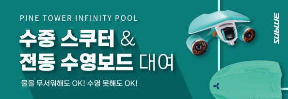 수중 스쿠터 & 전동 수영보드 대여
